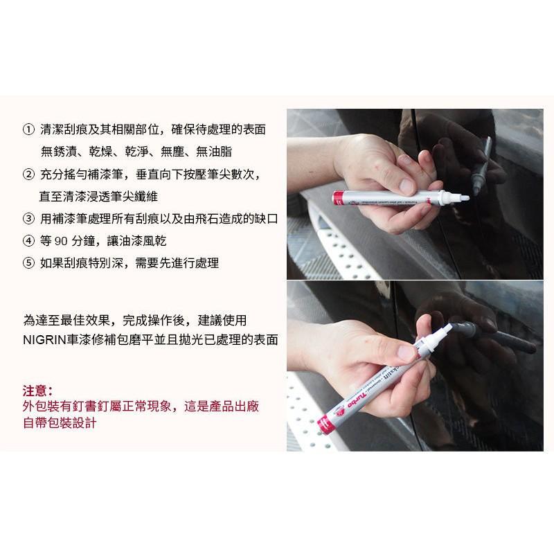 車漆刮痕補漆筆