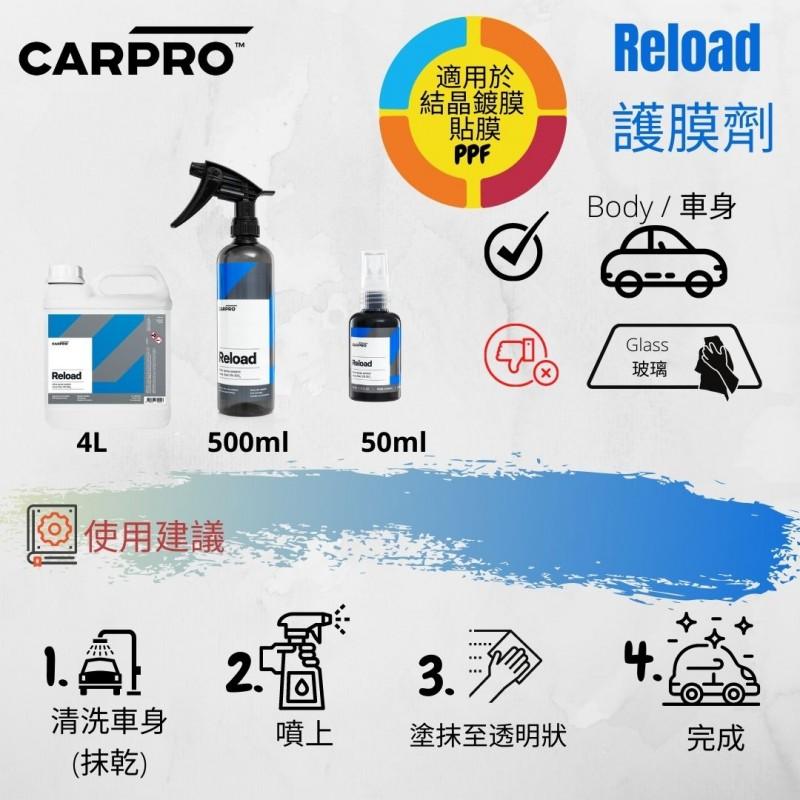 Reload 鍍膜保養素 500ml