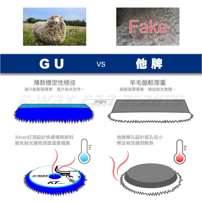 GU羊毛拋光盤 136mm