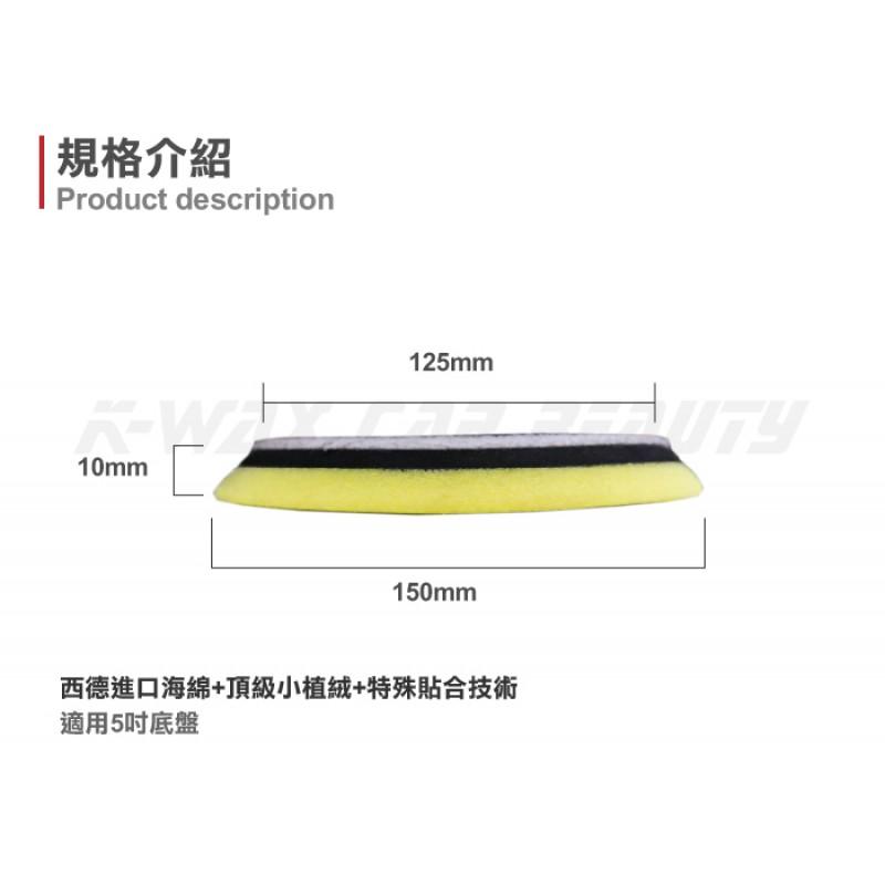 SW 拋光綿 (粗綿) 150mm